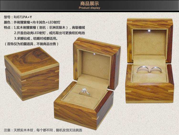 高档实木首饰盒