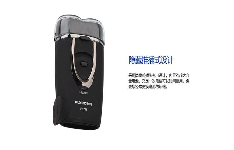 飞科剃须刀fs711-上海农商银行网上商城