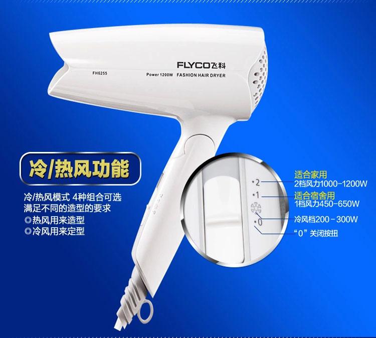 飞科电吹风fh6255-上海农商银行网上商城