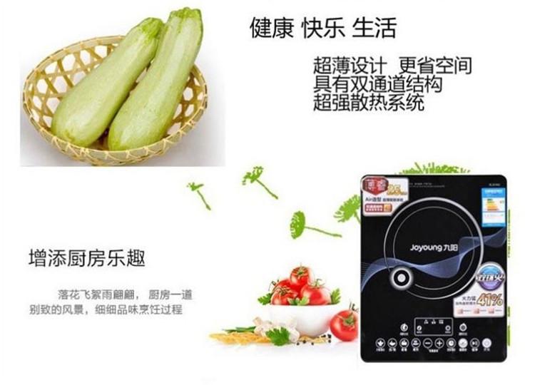 九阳电磁炉 c21-dc001-上海农商银行网上商城
