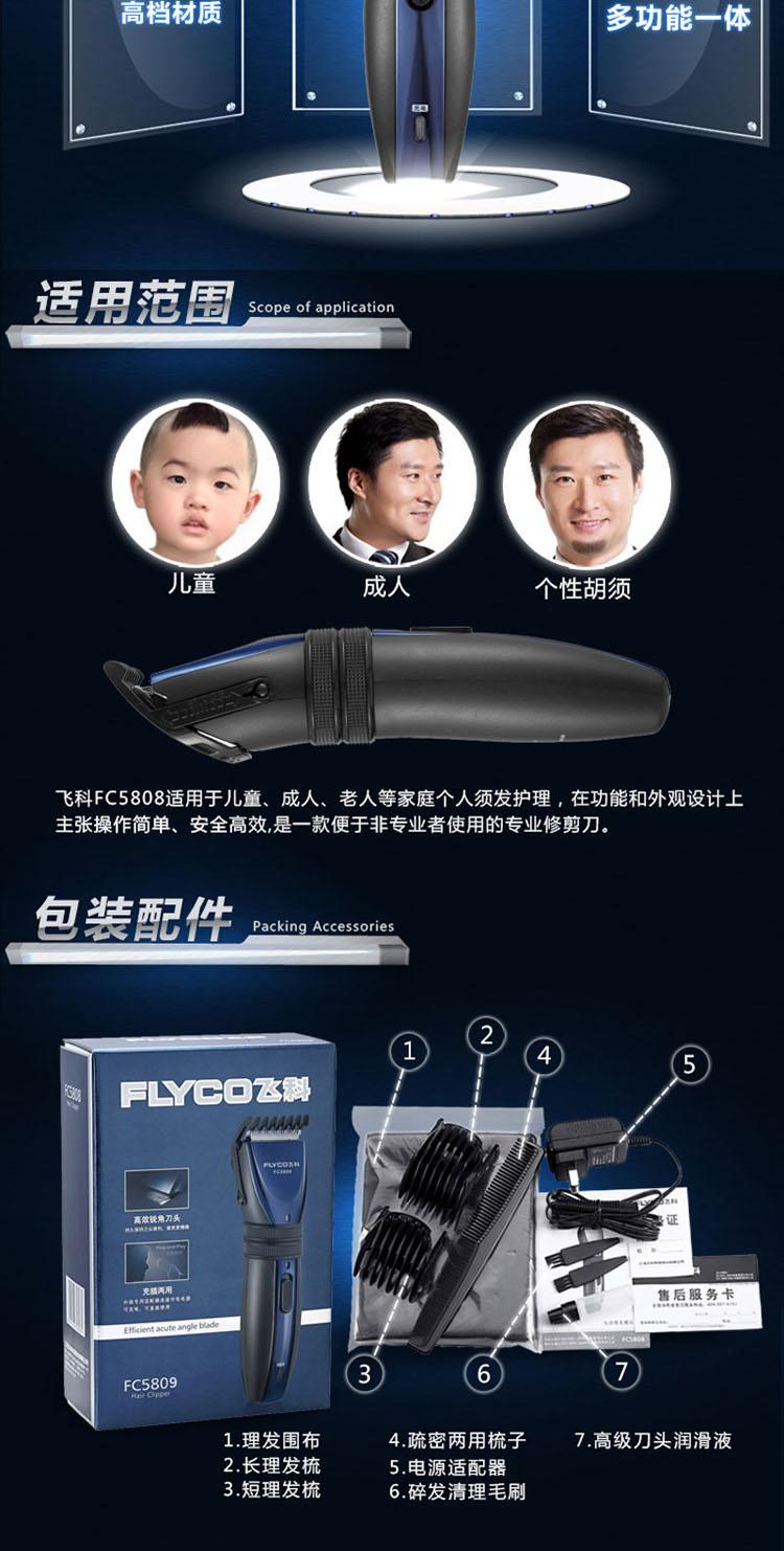 飞科理发剪fc5809-上海农商银行网上商城