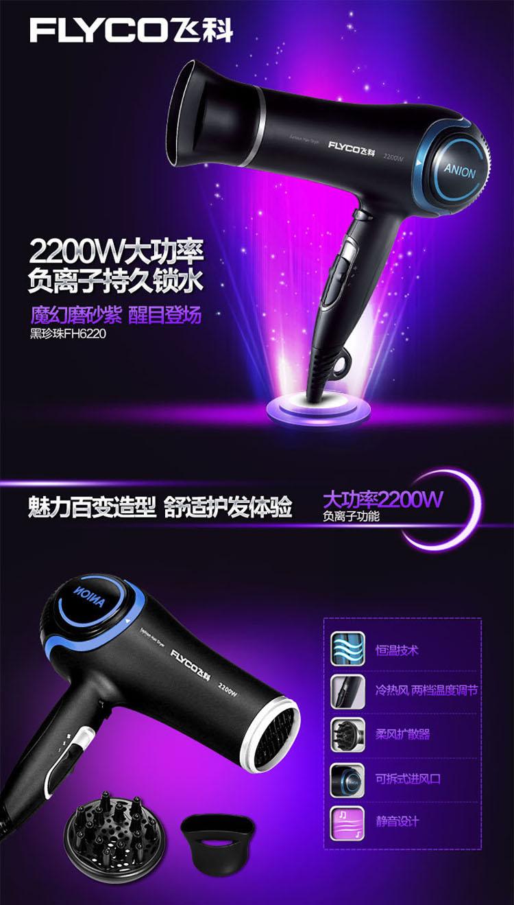 飞科电吹风fh6220-上海农商银行网上商城